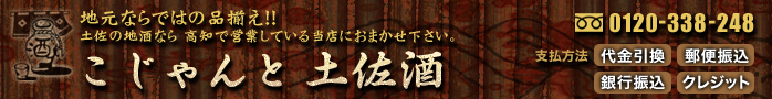 日本酒/焼酎 土佐の地酒通販